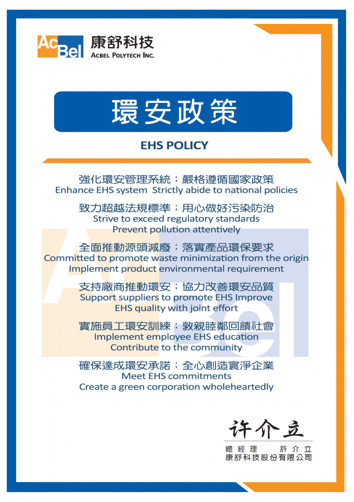 EHS policy.png (508 KB)