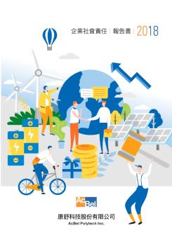 2018企業社會責任報告書