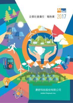 2017企業社會責任報告書