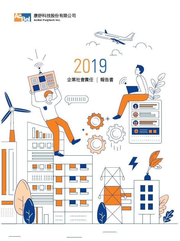 2019企業社會責任報告書