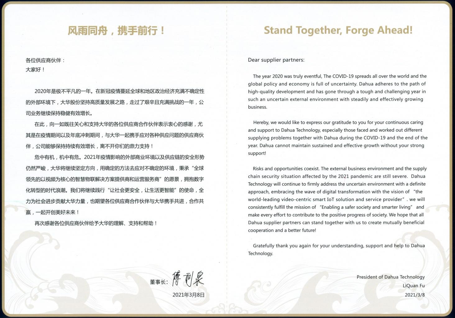 dahua_award paper_2.jpg (396 KB)