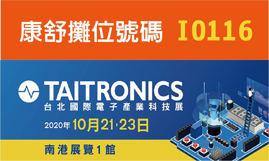 Taitronic2020.jpg (255 KB)